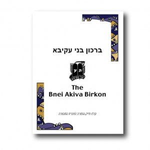 Bnei Akiva Birkon Sample
