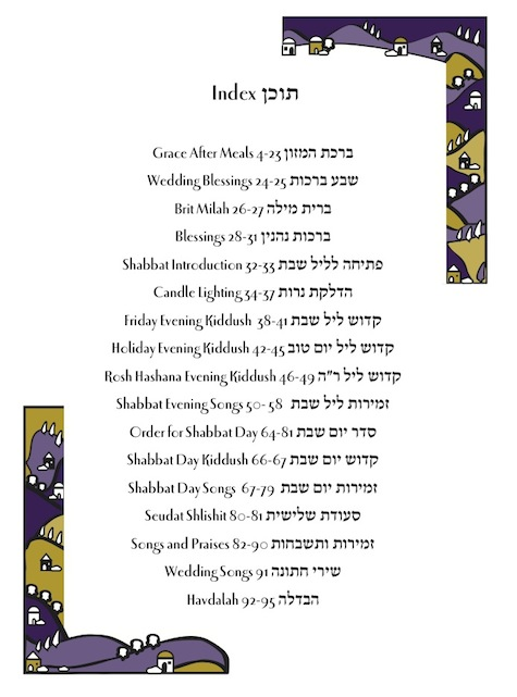 table of contents bnei akiva bencher