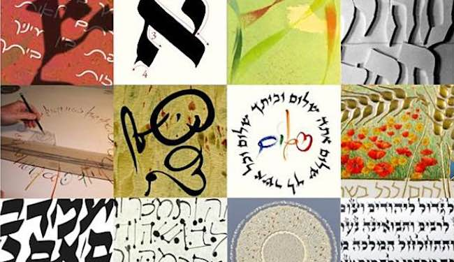 Image details of calligraphic images for Review Mastering Hebrew Calligraphy