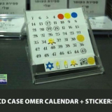 cd case omer calendar via birkat chaverim