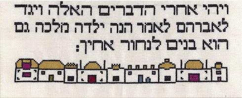 Genesis 22:17-‐20 stitched by Elly Friedman Toronto, ON Canada