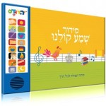 Siddur Shma Koleinu interactive siddur photo courtesy Kol Hasefer