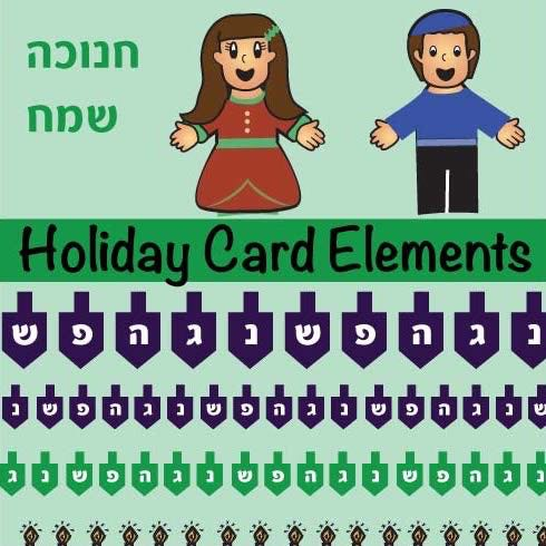 hanukkah card elements from Birkat Chaverim