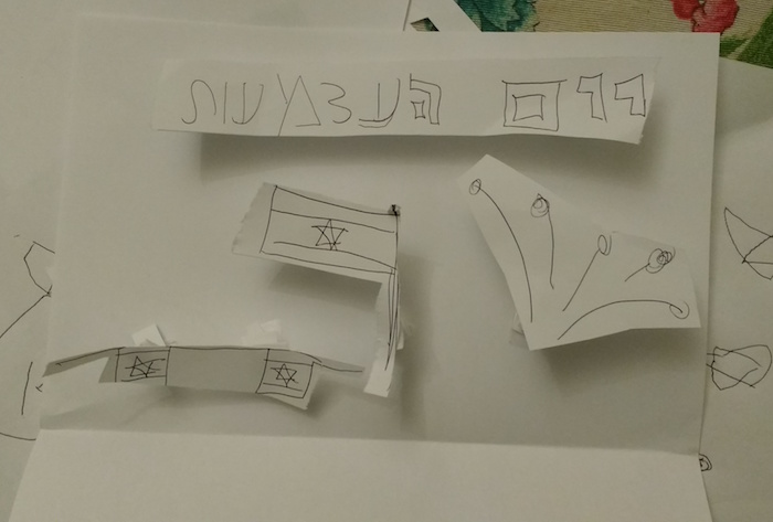 Pop up card for Yom Haatzmaut via Birkat Chaverim