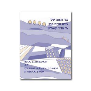 Cover design to match the inside of the Bnei Akiva bencher. Copyright Birkatchaverim.com
