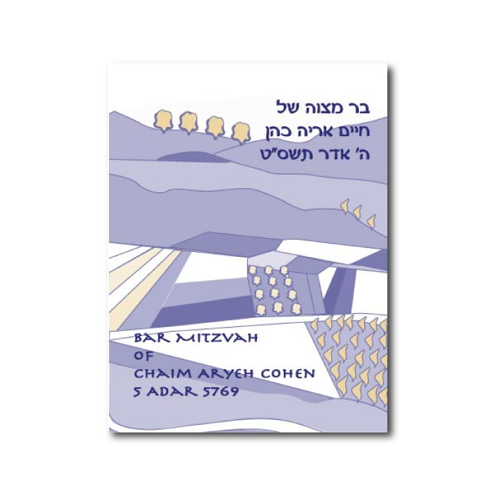 Cover design to match the inside of the Bnei Akiva bencher. Copyright Birkatchaverim.com