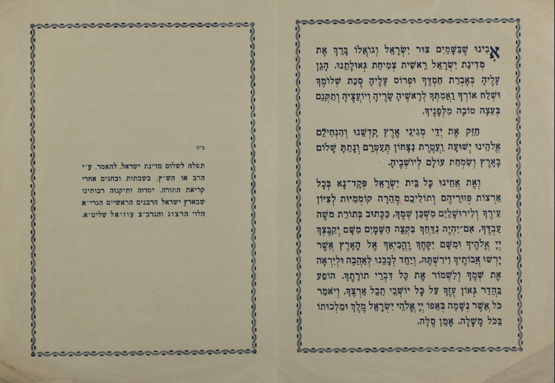 Photo of prayer for the state of Israel from booklet printed and distributed in 1948