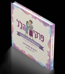 Cover of Pirkei Hallel book