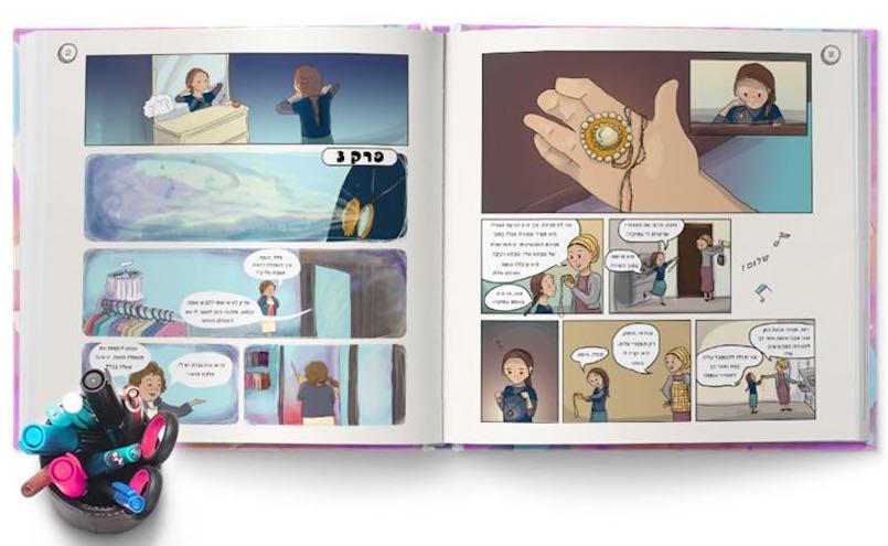 Detail from the comics, Pirkei Hillel by Rina Ariel and Tziporah Piltz