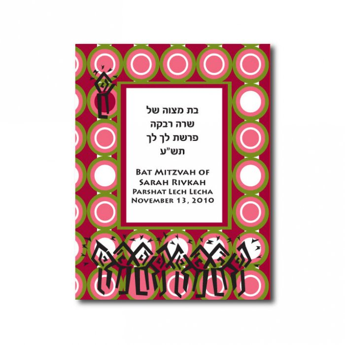 Cover Design Hanukkah Maroon - Click Image to Close