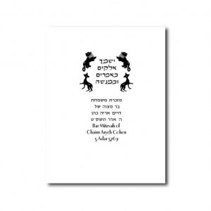 Boys Blessing Animals Design