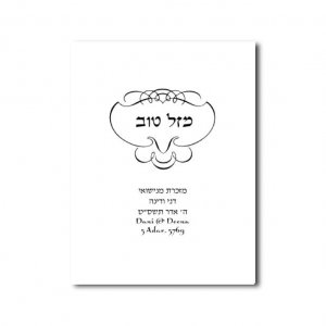 Cover Design Ornamental Mazal Tov