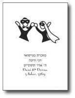 Purim Couple Design