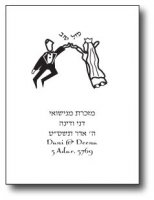 Mazal Tov Couple Design