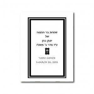 Black border design with Torah
