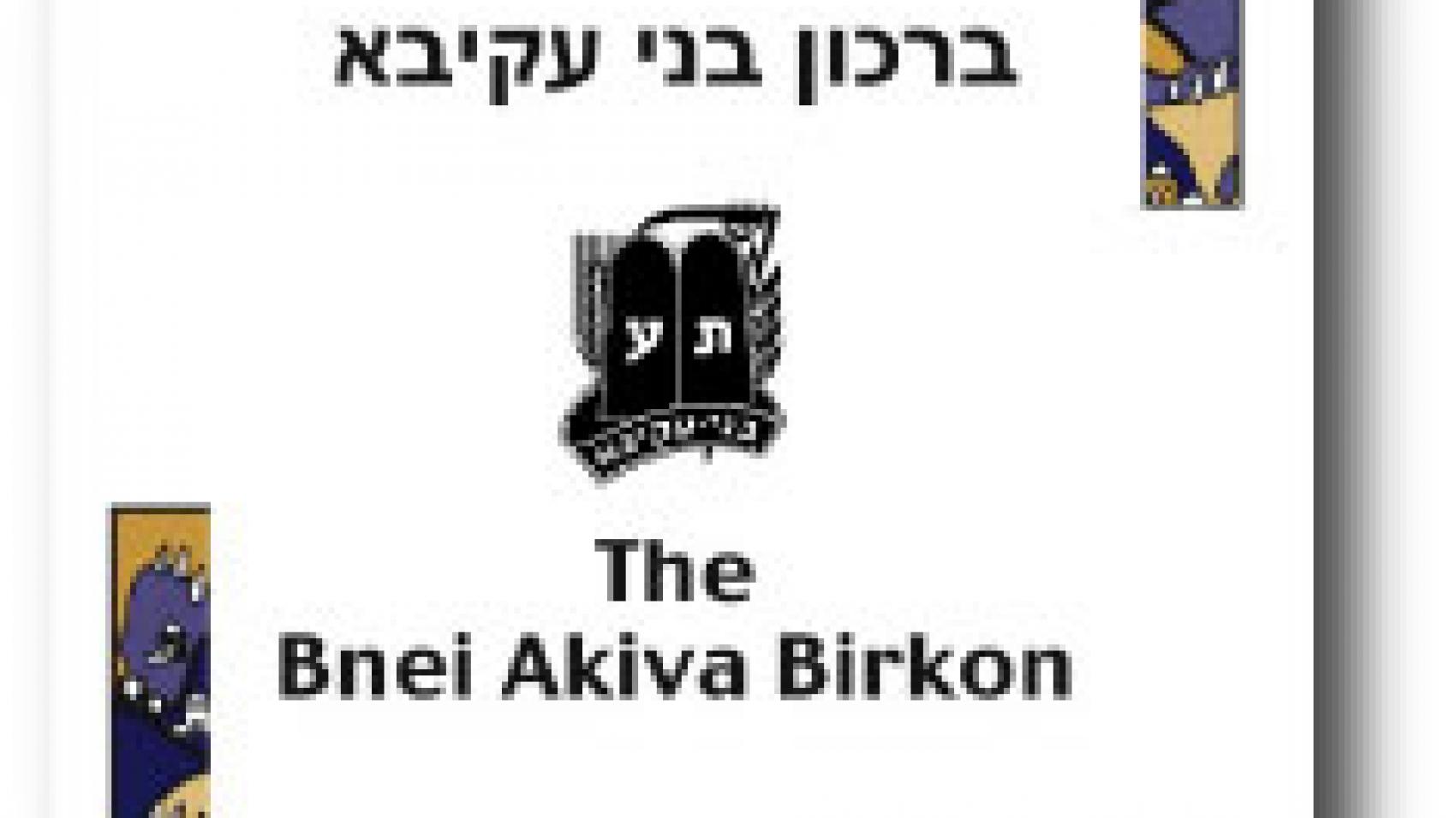 Birkon_nc_LRG