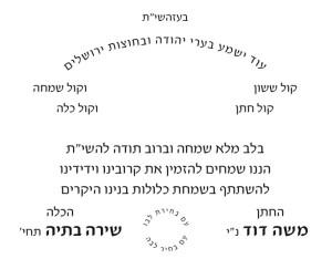 hebrew-detail