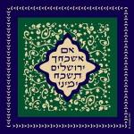 tile-jerusalem2