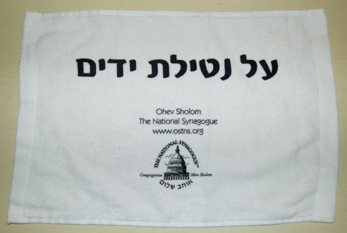 Netilat Yadayim towel Ohev Shalom National Synagogue