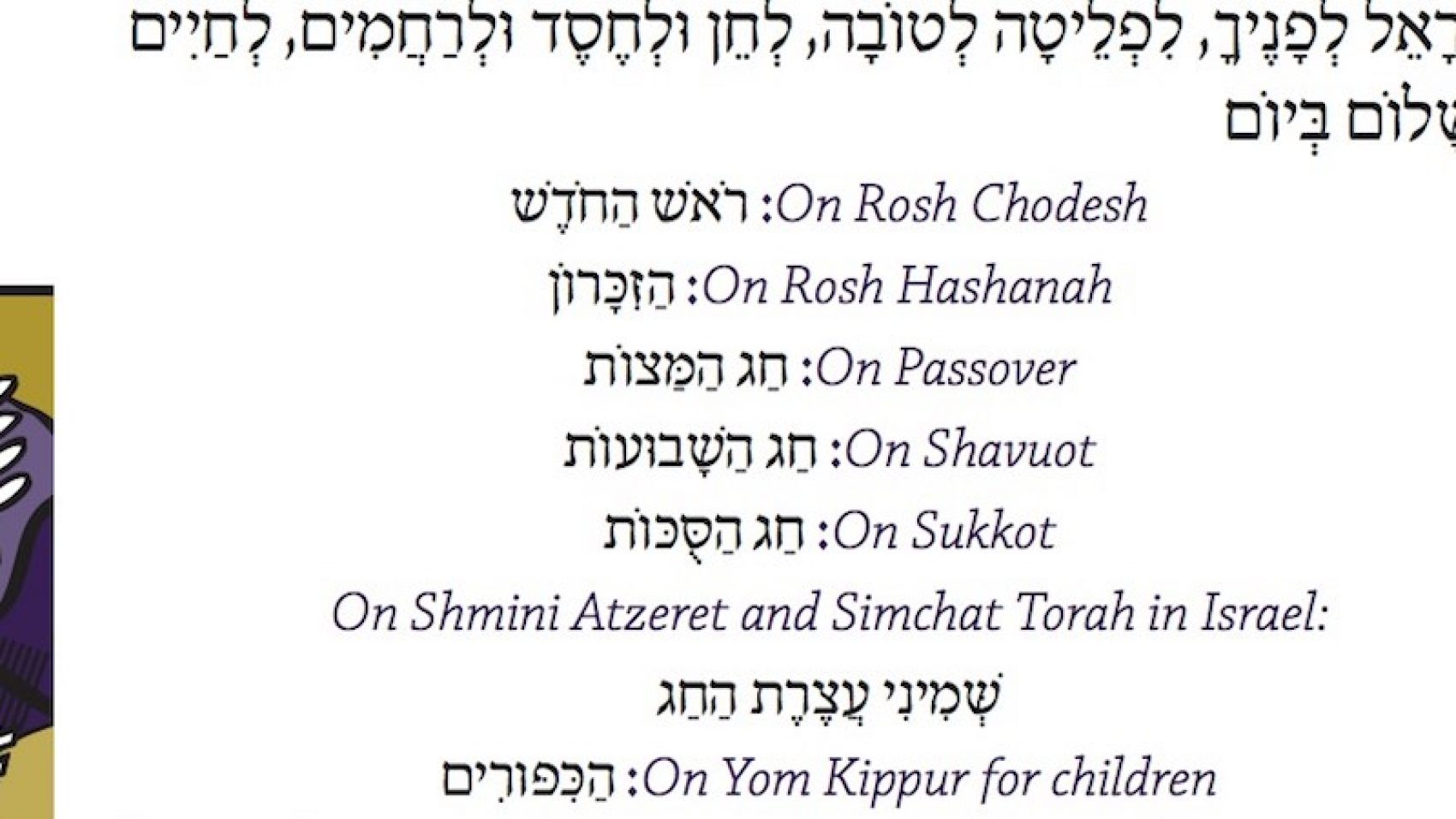 yom kippur blessing for children during birkat hamazon