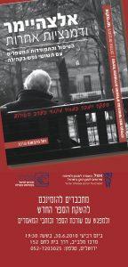 Melabev book launch book cover