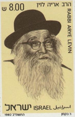 Rabbi Aryeh Levin israel stamp