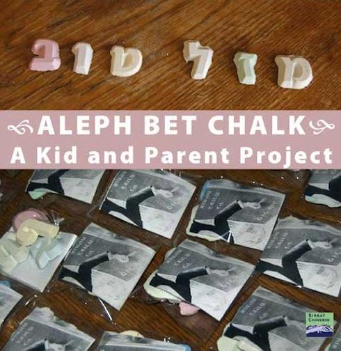 Aleph Bet Chalk a kid and parent project via birkat chaverim