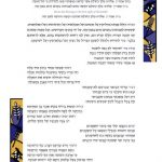 Maoz Tzur Hanukkah Bnei Akiva Birkon Addition