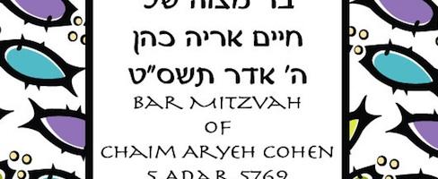 Fish Bar Mitzvah cover copyright Birkat Chaverim