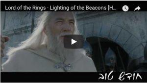 Lighting Beacons Rosh Chodesh