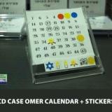 cd case omer calendar via birkat chaverim