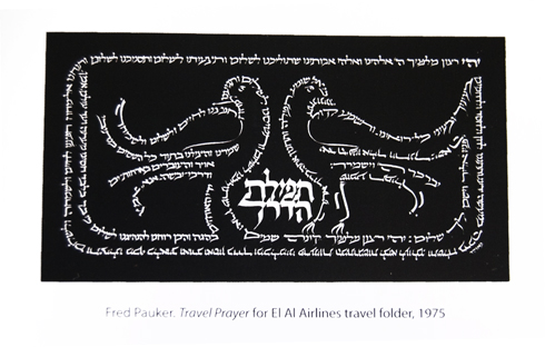 tefillat haderech travel prayer for el al by fred pauker courtesy Toby Press