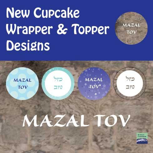 Latest cupcake wrapper designs from birkat chaverim