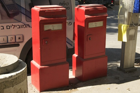 Israeli mailboxes picture from Israel cultural exchange via birkat chaverim