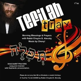 Tefila Trax by Rabbi Alevsky homeschooling resource for Jewish homeschooling post for mitzvot unplugged