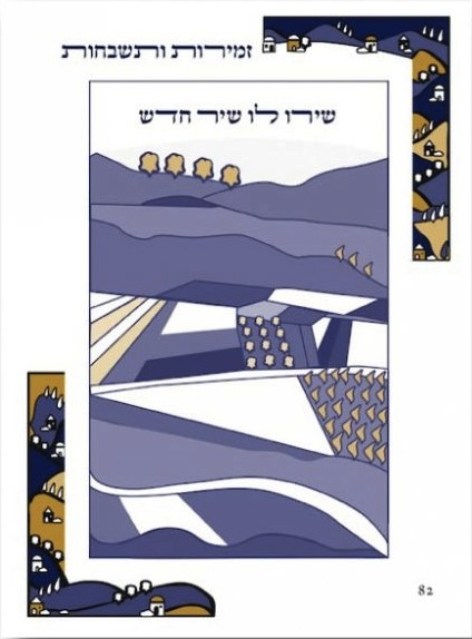 Page from the Bnei Akiva Bencher