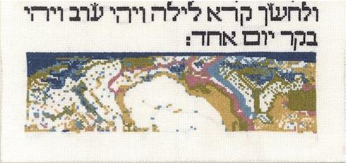 Torah Stitch by Stitch Genesis 1:1-‐5 stitched by Miriam Wyman Toronto, ON Canada