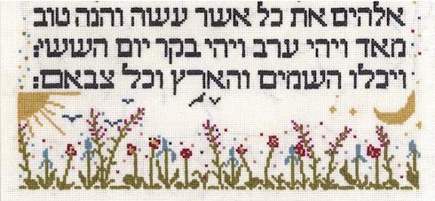 Torah Stitch by Stitch Genesis 1:29–2:1 stitched by RuthWarzecha Jerusalem, Israel