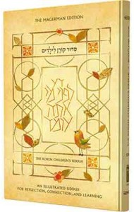 koren children's siddur image courtesy koren publishers