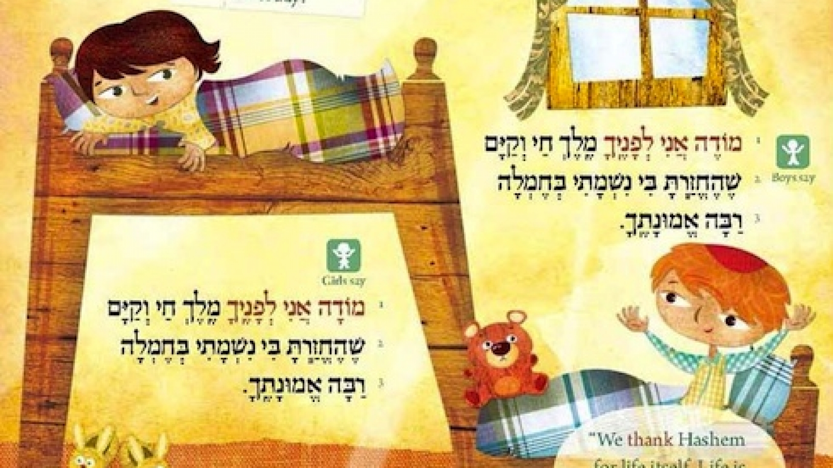 Modeh Ani koren children's siddur image courtesy koren publishers