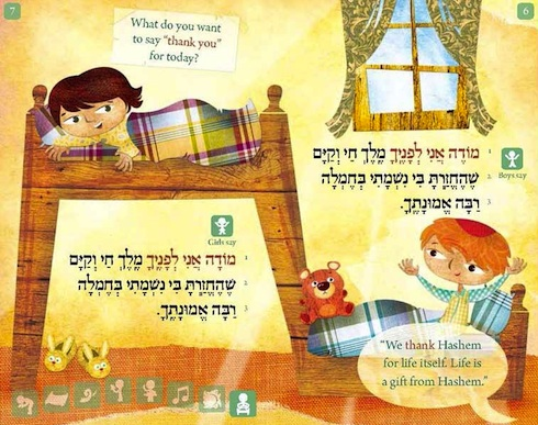 Modeh Ani koren children's siddur image courtesy koren publishers Note children are a boy and a girl and the icons of what to do.