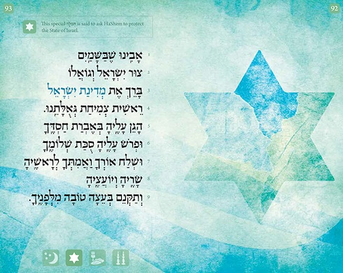 koren children's siddur image courtesy koren publishers prayer lshlom hamedina