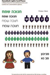 hanukkah card elements