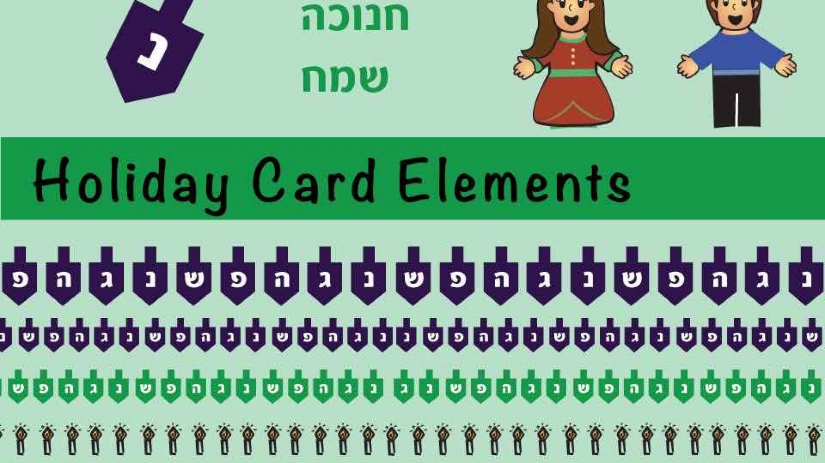 Hanukkah Card Elements Examples