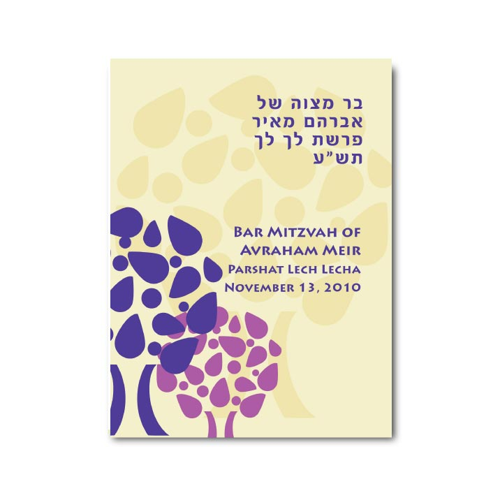 Three Trees Tu Bshvat Design copyright BirkatChaverim.com