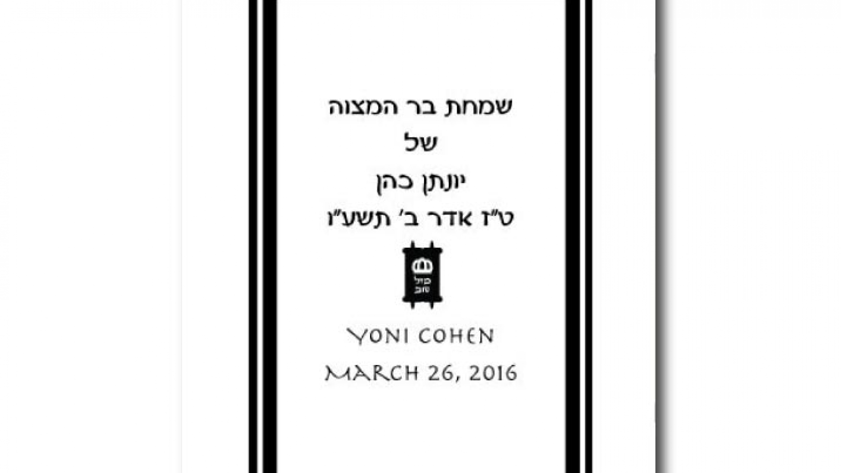 black and white border with Torah copyright birkatchaverim