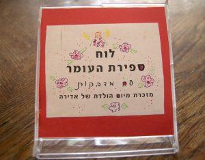 Omer CD case calendar for Older Kids front
